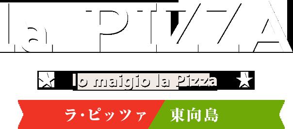 ラ・ピッツア / la PIZZA